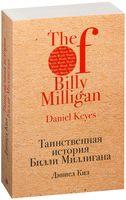 Таинственная история Билли Миллигана (м)