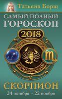 Скорпион. Самый полный гороскоп на 2018 год