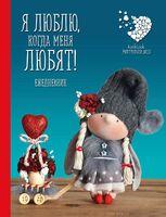 """Ежедневник """"Куклы Елены Гридневой. Я люблю, когда меня любят!"""" (А6)"""
