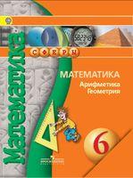 Математика. Арифметика. Геометрия. 6 класс
