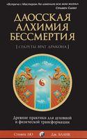 Даосская алхимия бессмертия. Древние практики для духовной и физической трансформации