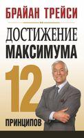 Достижение максимума. 12 принципов. Электронная версия