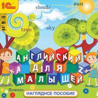Английский для малышей. Наглядное пособие