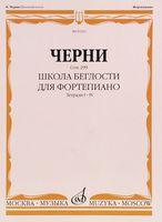 Школа беглости для фортепиано. Соч. 299. Тетради 1-4