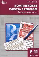 Комплексная работа с текстом. Тетрадь-практикум. 9-11 классы