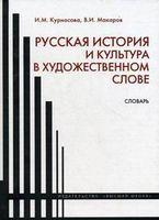 Русская история и культура в художественном слове