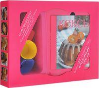 Кексы (книга + 8 силиконовых формочек + металлическая форма)