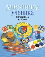 Дневничок ученика начальных классов (классическая обложка)