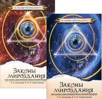 Законы мироздания или основы существования Божественной Иерархии (комплект из 2 книг)