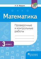 Математика. 3 класс. Проверочные и контрольные работы