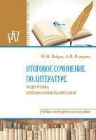 Итоговое сочинение по литературе. Подготовка и технология написания