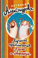 Лучшие приключения Лолы и Маркиза (комплект из 4-х книг)