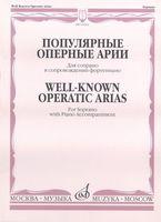 Популярные оперные арии. Для сопрано в сопровождении фортепиано