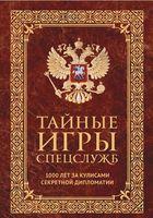 Тайные игры спецслужб. 1000 лет за кулисами секретной дипломатии