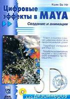 Цифровые эффекты в Maya: Создание и анимация (+ CD)