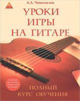 Уроки игры на гитаре. Полный курс обучения