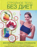 Стройное тело без диет. Инсулин, как гормон стройности