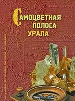 Самоцветная полоса Урала