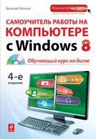 Самоучитель работы на компьютере с Windows 8 (+ CD)