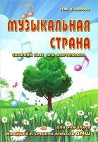 Музыкальная страна. Сборник пьес для фортепиано