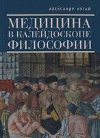 Медицина в калейдоскопе философии