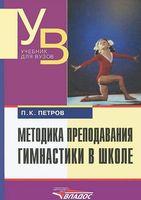 Методика преподавания гимнастики в школе. Учебник