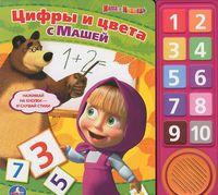 Маша и Медведь. Цифры и цвета с Машей. Книжка-игрушка