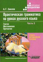 Практическая грамматика на уроках русского языка. Часть 2. Глагол. Местоимение. Причастие