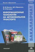 Информационные технологии на автомобильном транспорте
