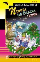 Принц на белом пони (м)