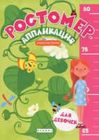 Ростомер-аппликация для девочек. Книжка-мастерилка