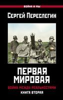 Первая Мировая. Война между Реальностями. Книга вторая