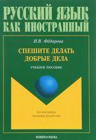 Русский язык как иностранный. Спешите делать добрые дела