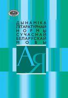 Дынаміка літаратурнай нормы сучаснай беларуская мовы
