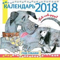 """Календарь настенный """"Год собаки"""""""