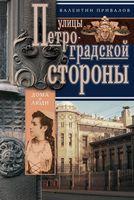 Улицы Петроградской стороны