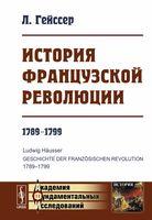 История Французской революции. 1789-1799 (м)