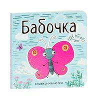 Книжки-малютки. Бабочка