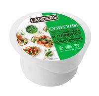 "Сыр сулугуни ""Landers"" (260 г)"