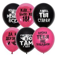"""Набор воздушных шаров """"Оскорбительные шарики. Для неё"""""""