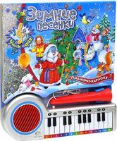 Зимние песенки. Книжка-игрушка (пианино-караоке)