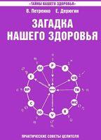 Загадка нашего здоровья. Книга 4. Практические советы целителя