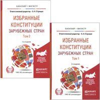 Избранные конституции зарубежных стран (в 2 томах)