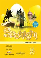 Spotlight 5. Teacher`s Book