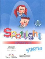 Spotlight 1. Workbook