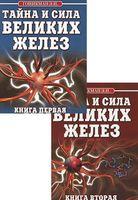 Тайна и сила великих желез (в двух книгах)
