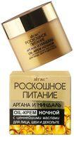 Крем-oil ночной для лица, шеи и декольте (45 мл)