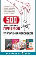 500 эффективных приемов управления человеком (Комплект из 4-х книг)