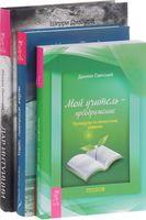 Мой учитель - преображение. Кодекс психической энергии. Дар интуиции, или Как развить шестое чувство (комплект из 3 книг)