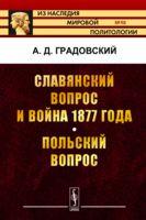 Славянский вопрос и война 1877 года. Польский вопрос